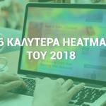 καλύτερα heatmaps