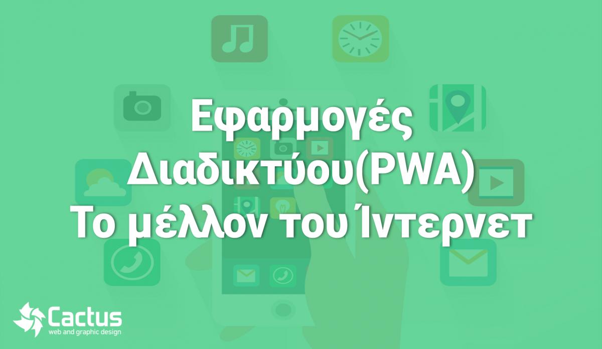 εφαρμογές pwa