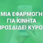 εφαρμογή για κινητά